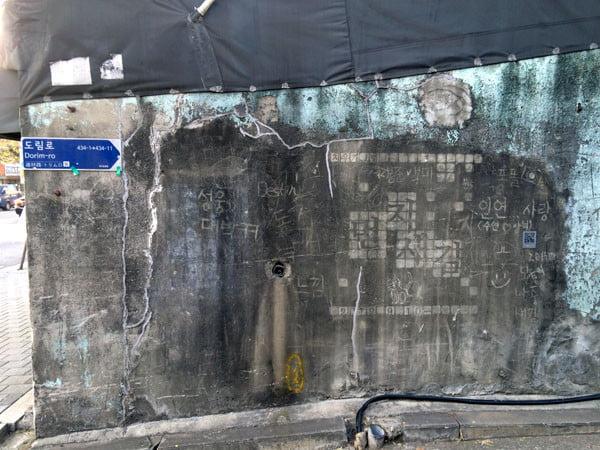 Seoul Mullae Wall Etching