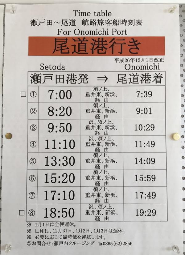 Shimanami Kaido - Setoda Ferry Schedule