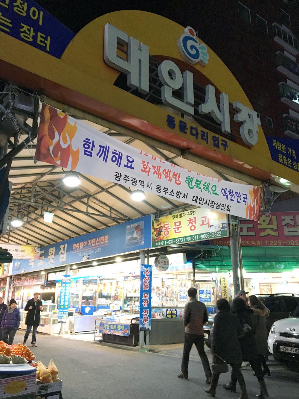 Gwangju Daein Market Entrance