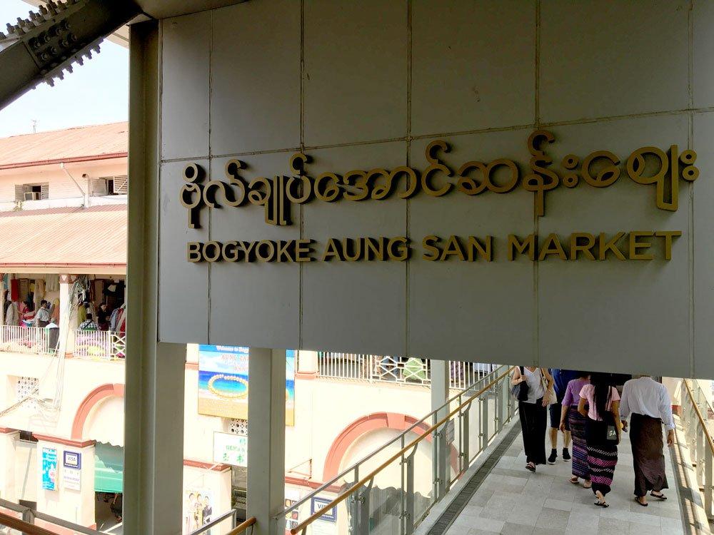 Yangon Bogyoke Aung San Market Walkway