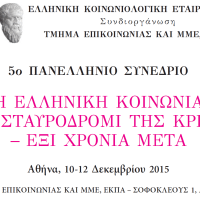 "5TH ANNUAL CONFERENCE OF THE HELLENIC SOCIOLOGICAL ASSOCIATION: THE GREEK SOCIETY AT THE CROSSROADS OF CRISIS - SIX YEARS LATER: THEODOROS FOUSKAS, DOMESTIC WORK AND DECOLLECTIVIZATION: REPERCUSSIONS OF DOMESTIC WORK REGARDING COMMUNITY AND TRADE UNION ORGANIZATION OF MIGRANT DOMESTIC WORKERS IN TIMES OF CRISIS"" [DEC 10-12, 2015, ATHENS, GREECE]"