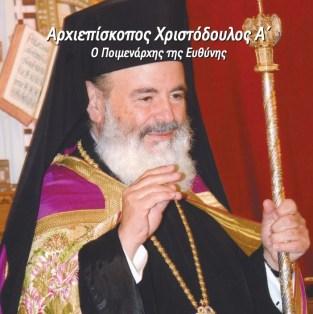 Μακαριστός Αρχιεπίσκοπος Αθηνών και πάσης Ελλάδος Χριστόδουλος