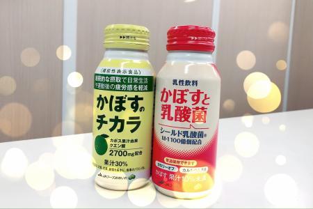 機能性食品のかぼす飲料が新登場!