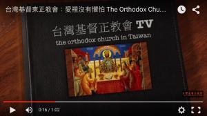 videos 台灣基督東正教會