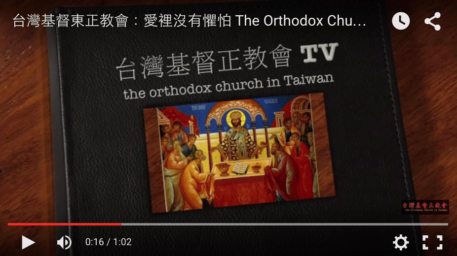 東正教頻道 YouTube Videos