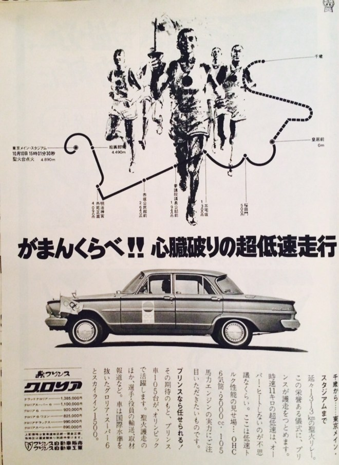 An ad for the Prince Gloria, from the magazine