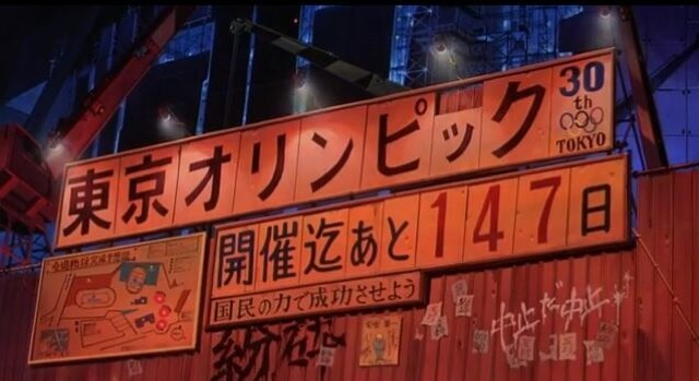 2020 Olympics Akira