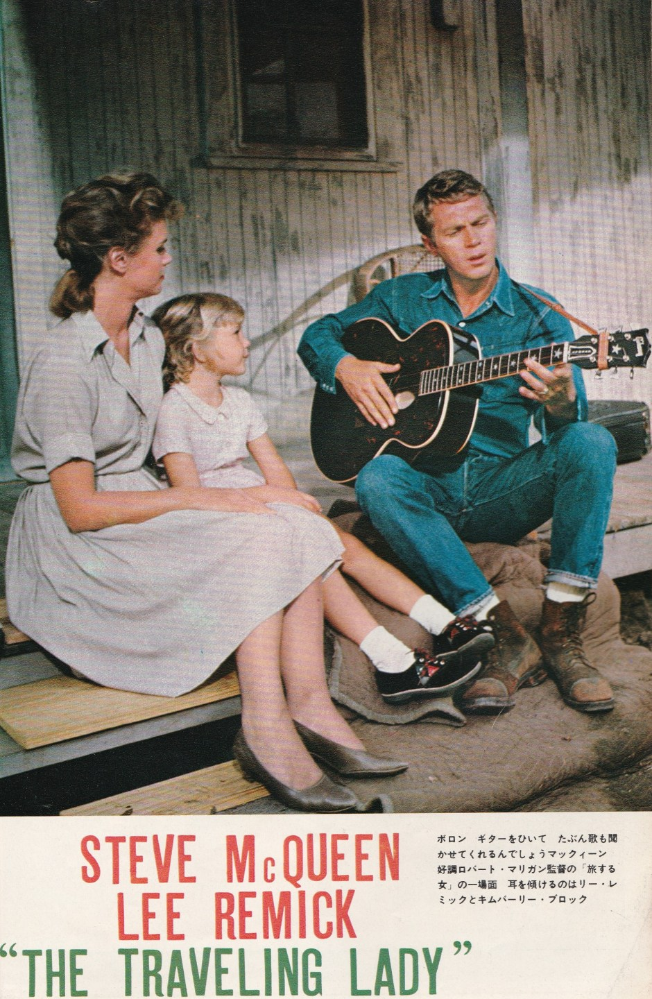 Eiga no Tomo_August 1964_Steve McQueen_The Traveling Lady