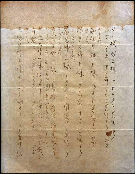 Tsuburaya suicide note 2