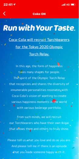 Coke on app torch relay page