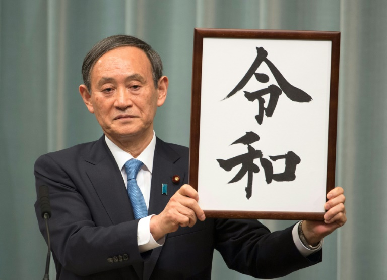 Reiwa: A new imperial era name for Japan