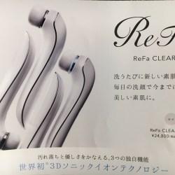 リファ クリア ReFa CLEAR