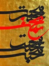 Seyed Mohammad Ehsai - Love