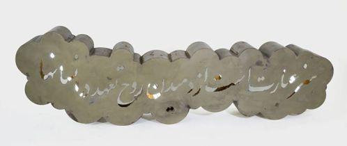 Biennale di Venezia 2015 - Iranian Pavillion - The Great Game - 11 - Mahmoud Bakhshi, Talk Cloud 92-11, 2013 (Iran)