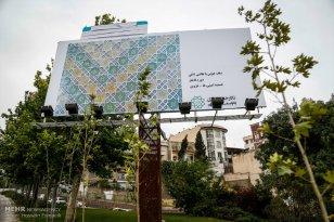 Tehran, Iran - Billboards swap - Tehran is an art gallery 2015 - 84