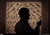 Calligraphy exhibition at Niavaran Cultural Center, Tehran, Iran - 2015, August - Works by Omid Ganjali and Mohsen Soleimani - 07