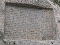 Hamedan, Iran - Ganjnameh's cuneiform inscriptions of Darius and Xerxes - 7 - Xerxes' Inscription - Photo credits Wikimedia Commons' user Klaus-Norbert