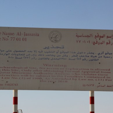 Al-Jassasiya. The sign says ...