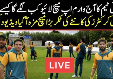 Pakistan Cricket Team 2nd Day Warm Up Match In England