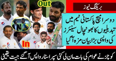 3 big player return for 2nd Test Match in Pak Team