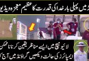 During today's match, a shocking incident took place in a live match inside the cricket ground