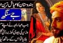 History of Maharaja Jai Singh Prabhakar