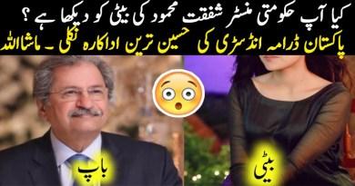 Meet Tara Mahmood, daughter of Shafqat Mahmood