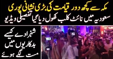 Nightclubs opened in Saudi Arabia