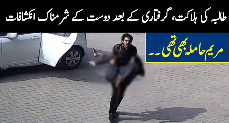 Lahore: Drop scene of student's death and leaving the body in the hospital