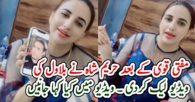 Hareem Shah video for Bilawal Bhutto