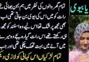Biwi yah Bhen – Emtional urdu story