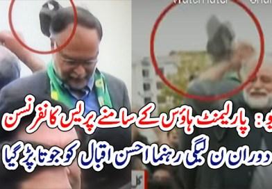 Ahsan Iqbal got a shoe on his head