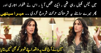 I was playing tennis, a man came and took off his shalwar .. Mira Sethi