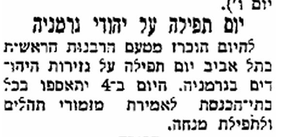 The Mandate Palestine press reports on Jews in Nazi