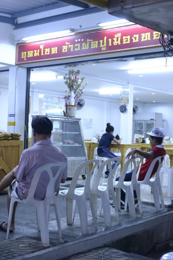 You can find these noodles at Udom Choke in Don Mueang