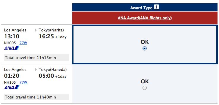ANA award inventory