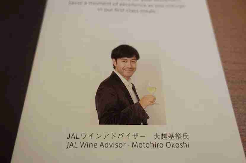 JAL first class wine adviser