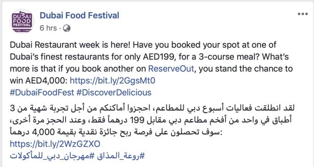 reserveout Dubai Restaurant week promotion 2019 uae