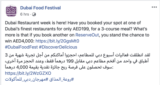 reserveout Dubai Restaurant week promotion 2019 uae