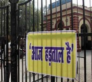 Bank strike: 10 lakh employees strike, banks open only once a week
