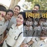 smita tandi स्मिता तांडी छतीसगढ़ पुलिस chhatisgarh police
