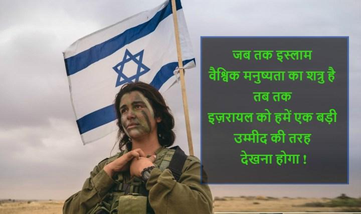इजरायल इंडिया india israel इज़रायल इजराइल