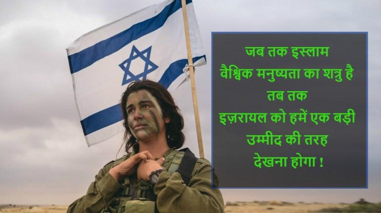 इजरायल इंडिया india israel