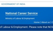 एनसीएस आपको नौकरी ढूंढने में करेगा मदद , निःशुल्क ऑनलाइन प्रशिक्षण भी देगा