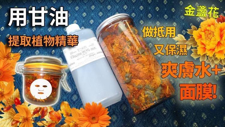 如何使用甘油?用甘油提取植物精華,再做抵用保濕面膜 + 爽膚水!