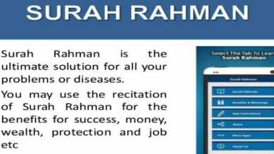 surah rahman benefits
