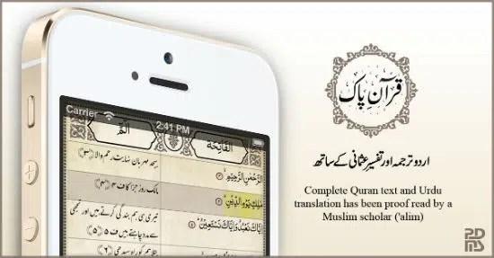 House of Quran Mobile | Best Quran Memorization Website