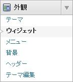 WordPress管理画面ウィジェット欄