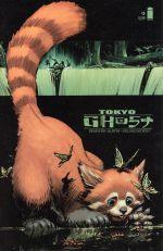 Tokyo Ghost #5 Sean Murphy & Dave McCaig