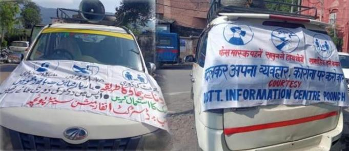 DIC Poonch organises awareness programme on CAB